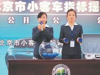 2018年北京摇号规则重要变化:新能源汽车占6成