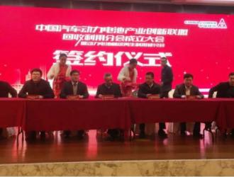 沃特玛电池与中国铁塔签订动力电池梯级再生利用战略协议