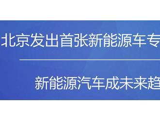 """新能源汽车""""绿牌""""进京 优惠政策仍将维持不变"""