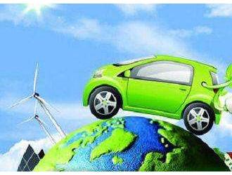 五部委释放新信号 新能源汽车监管再收紧