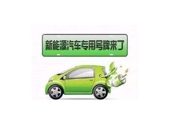 """西宁针对新能源专用""""绿色号牌""""推出更多政策上""""特权"""""""