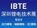 2018深圳锂电技术展