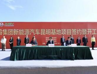 总投资24.46亿 江铃新能源昆明基地开工