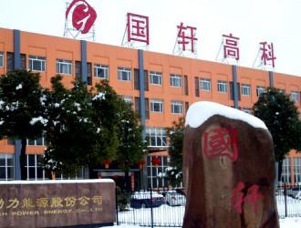 国轩高科:青岛32131电池产线预计将于3季度