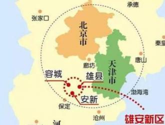 政策直通车:《河北雄安新区规划纲要》正式发布