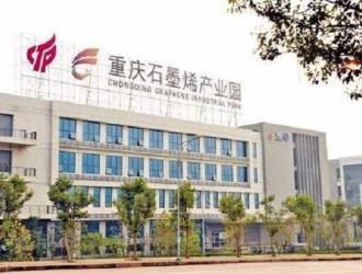 """外媒惊呼""""中国主导石墨烯的商业化"""":八年里重庆高新区干了什么"""