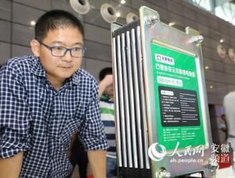 """天康集团""""石墨烯电池""""亮相世界制造业大会"""