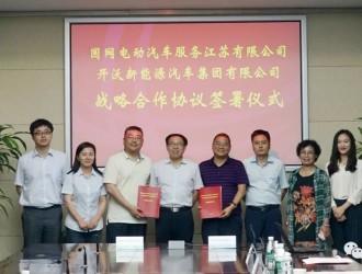 开沃汽车集团与国网电动汽车服务江苏有限公司签署战略合作协议
