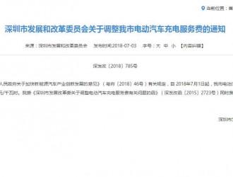 深圳调整电动汽车充电服务费 最高不超0.8元/kWh