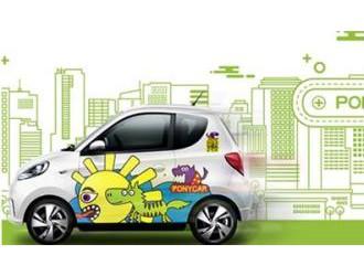 PonyCar共享汽车与众泰达成战略合作,签订5千台采购大单