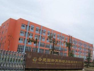 4.2亿安时磷酸铁锂固态电池项目落户安徽庐江