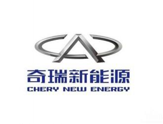 奇瑞新能源车上半年销量33363辆 同比增长258.7%