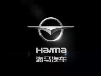 前5月产销量双双下滑40% 海马汽车新能源孤注一掷?