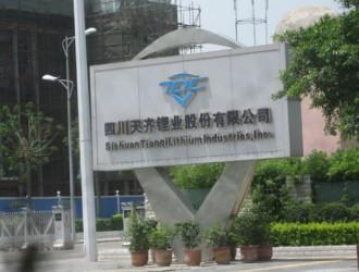 天齐锂业启动2万吨电池级碳酸锂工厂建设工作