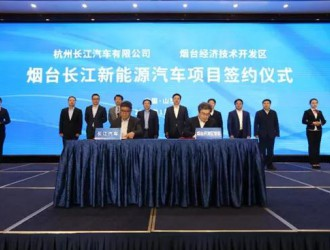 总投资100亿元,长江汽车百亿新能源整车项目落户山东烟台