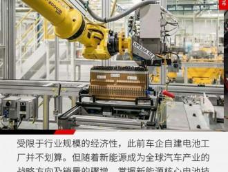 电池产业竞争加剧 车企自建电池工厂成趋势
