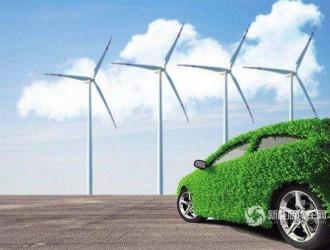 全球首个!我国发布《电动汽车能量消耗率限值》国家标准