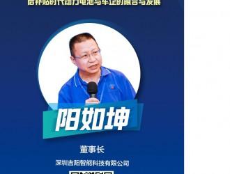深圳吉阳: 董事长阳如坤邀您参加2019上海金砖锂电论坛