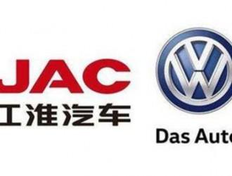 大众与江淮计划投资50.6亿元新建电动车工厂