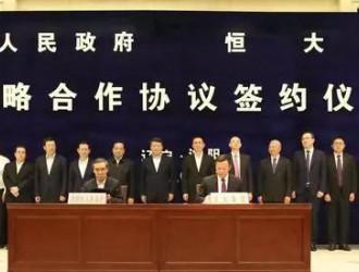 恒大集团1200亿新能源项目签约沈阳,包含: