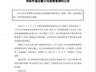 """58亿收购开封炭素过会! 易成新能""""蛇吞象"""",今日复牌"""