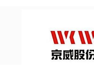 """4年300亿打水漂?京威股份新能源项目成""""黄粱一梦"""""""