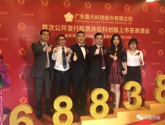 荣盛创投投资企业嘉元科技荣登科创板上市大涨