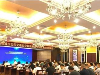 陕西:陕西省城市公交协会举办新能源公交车技术应用培训会