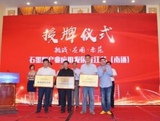 江苏省石墨烯创新中心授牌三家企业 完善产业创新网络