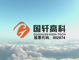 总投资55亿元产能7GWh,国轩高科动力电池项目落地唐山