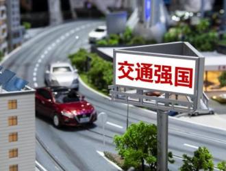 交通部公布首批交通强国建设试点地区