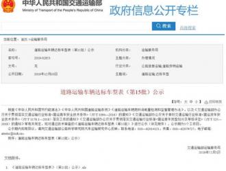 宇通39款客车上榜排名第一!