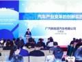 广汽新能源古惠南:汽车产业变革的创新与实践