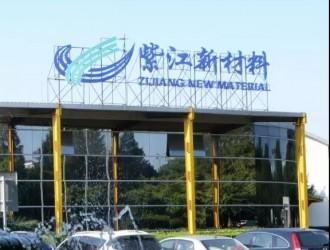 紫江企业拟分拆锂电池铝塑膜业务 助力紫江新材料冲刺科创板