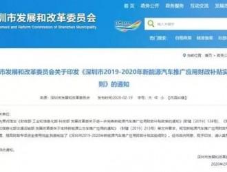 重磅!深圳正式取消新能源汽车地方补贴!