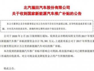 福田汽车:收到7亿元国家新能源汽车推广补贴