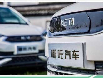 提供电池解决方案 哪吒汽车与宁德时代战略合作