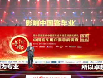 第14届影响中国客车业年度盘点:循迹技术趋势与政策趋势!