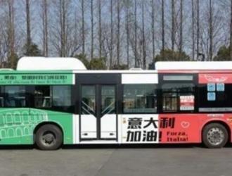 """杭州比亚迪公交化身""""中意巴士"""",为意大利加油"""