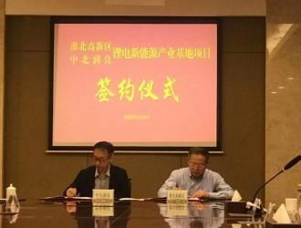 中北润良70亿元锂电新能源项目落户淮北