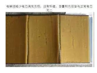 锂电池电解液缺失对电芯性能的影响