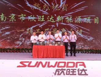 欣旺达南京动力电池正式量产交付