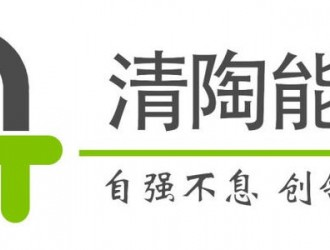 宜春清陶固态动力 锂电池项目(一期)投产