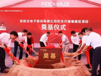 欣旺达石龙仔智慧园区项目奠基仪式圆满成功!