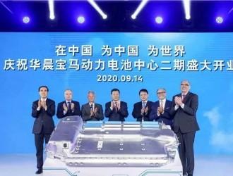 华晨宝马动力电池中心二期建成投产
