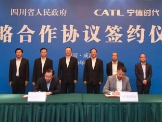 宁德时代与四川省政府签署协议