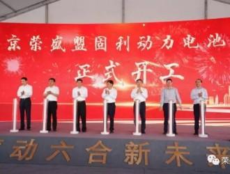 荣盛盟固利南京30GWh动力电池产业园一期12G