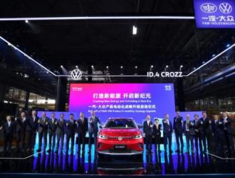 ID.4 CROZZ亮相广州车展 引领新能源汽车发