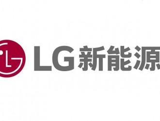 官宣!LG新能源正式成立