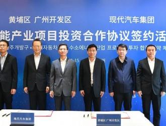 现代汽车广州燃料电池项目正式签约